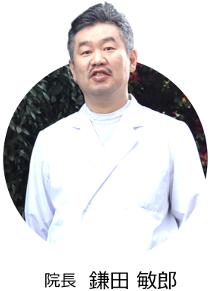 院長 鎌田敏郎