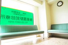 後楽園駅前診療所photo